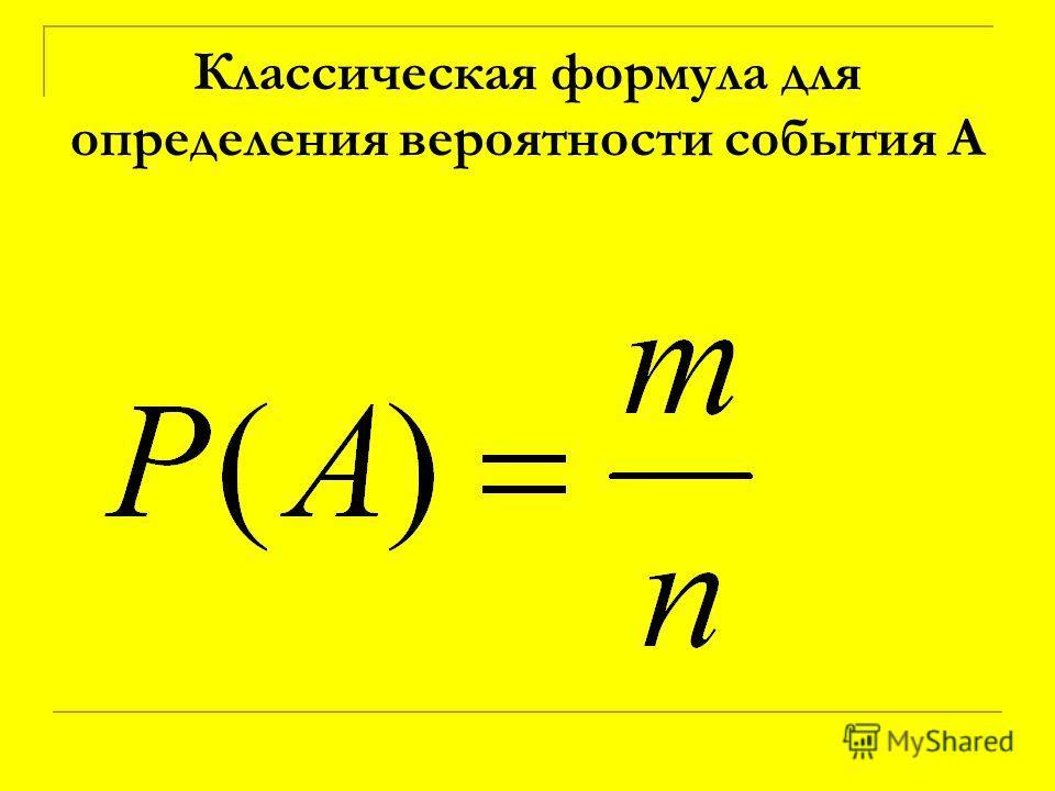 Классическая формула для определения вероятности события A