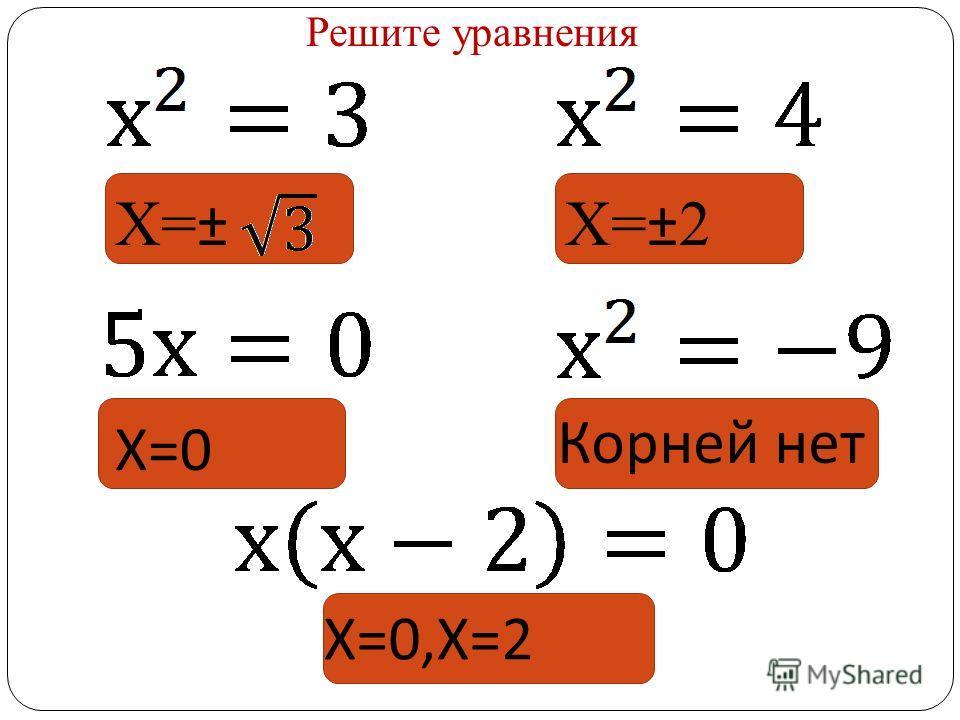 Решите уравнения Х=±2Х=± Корней нет Х=0 Х=0,Х=2