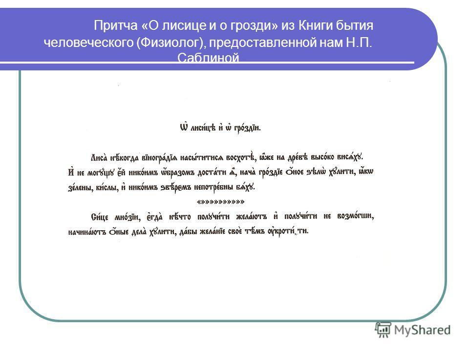 Притча «О лисице и о грозди» из Книги бытия человеческого (Физиолог), предоставленной нам Н.П. Саблиной
