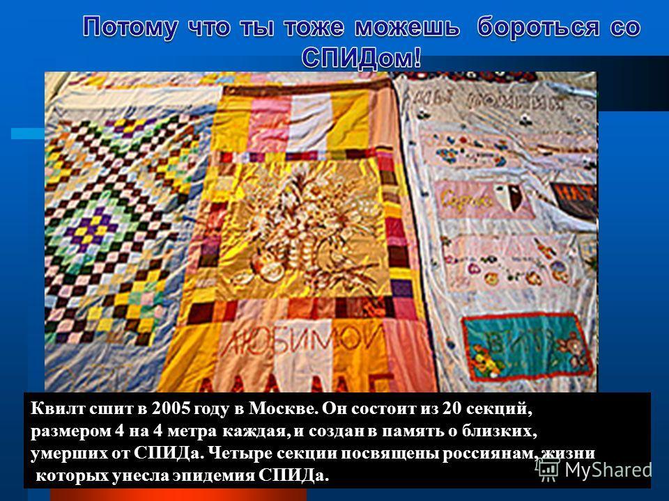 Квилт сшит в 2005 году в Москве. Он состоит из 20 секций, размером 4 на 4 метра каждая, и создан в память о близких, умерших от СПИДа. Четыре секции посвящены россиянам, жизни которых унесла эпидемия СПИДа.