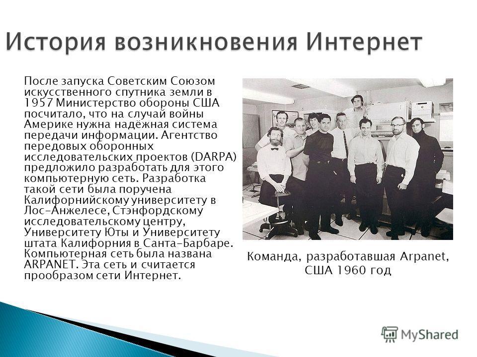 После запуска Советским Союзом искусственного спутника земли в 1957 Министерство обороны США посчитало, что на случай войны Америке нужна надёжная система передачи информации. Агентство передовых оборонных исследовательских проектов (DARPA) предложил
