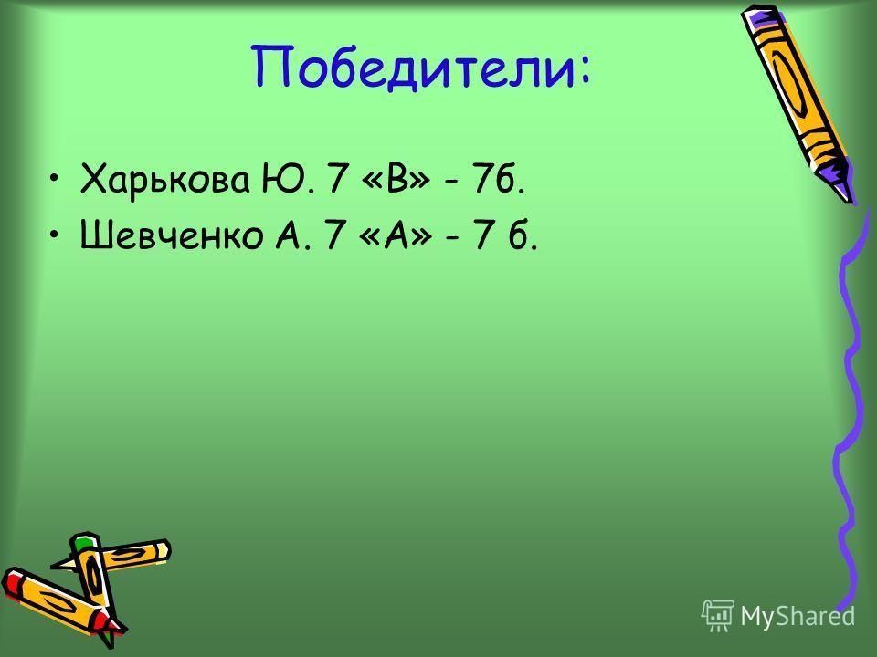 Победители: Харькова Ю. 7 «В» - 7б. Шевченко А. 7 «А» - 7 б.