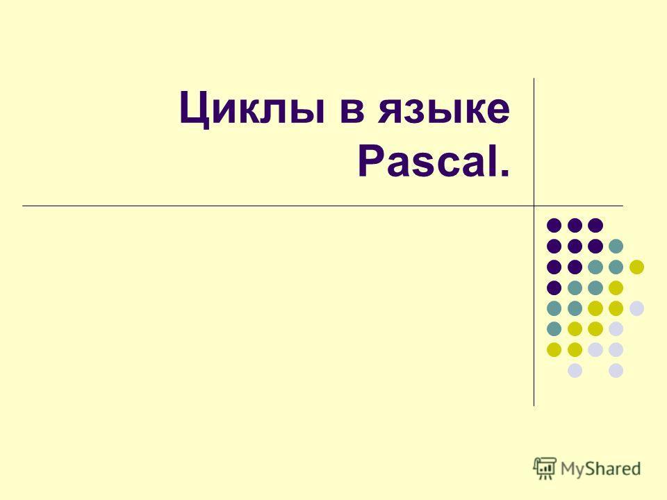 Циклы в языке Pascal.