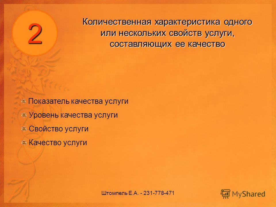 Штомпель Е.А. - 231-778-471 2 Количественная характеристика одного или нескольких свойств услуги, составляющих ее качество Показатель качества услуги Уровень качества услуги Свойство услуги Качество услуги