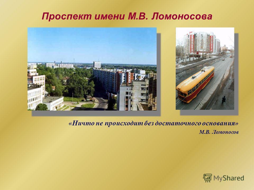 Проспект имени М.В. Ломоносова «Ничто не происходит без достаточного основания» М.В. Ломоносов