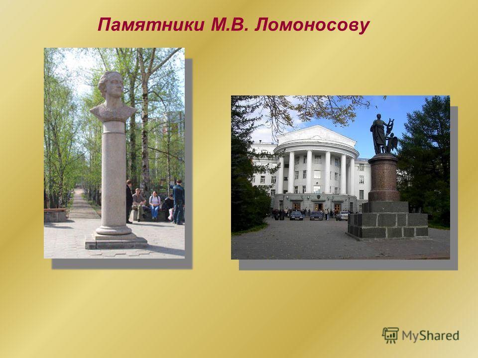 Памятники М.В. Ломоносову