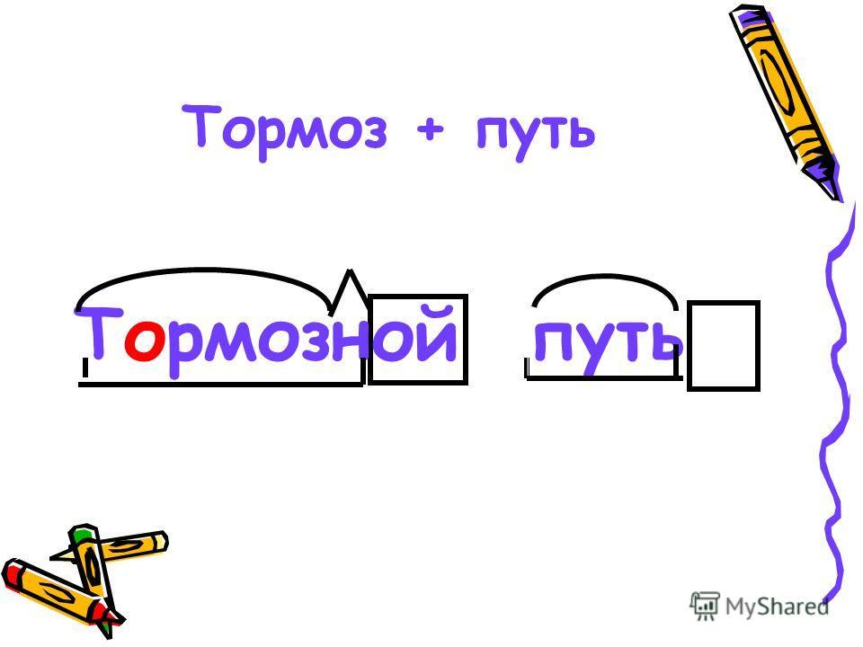 Тормоз + путь Тормозной путь