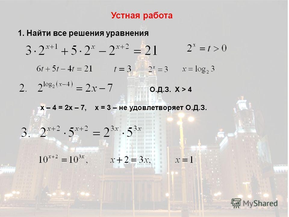 Устная работа 1. Найти все решения уравнения О.Д.З. X > 4 x – 4 = 2x – 7, x = 3 – не удовлетворяет О.Д.З.