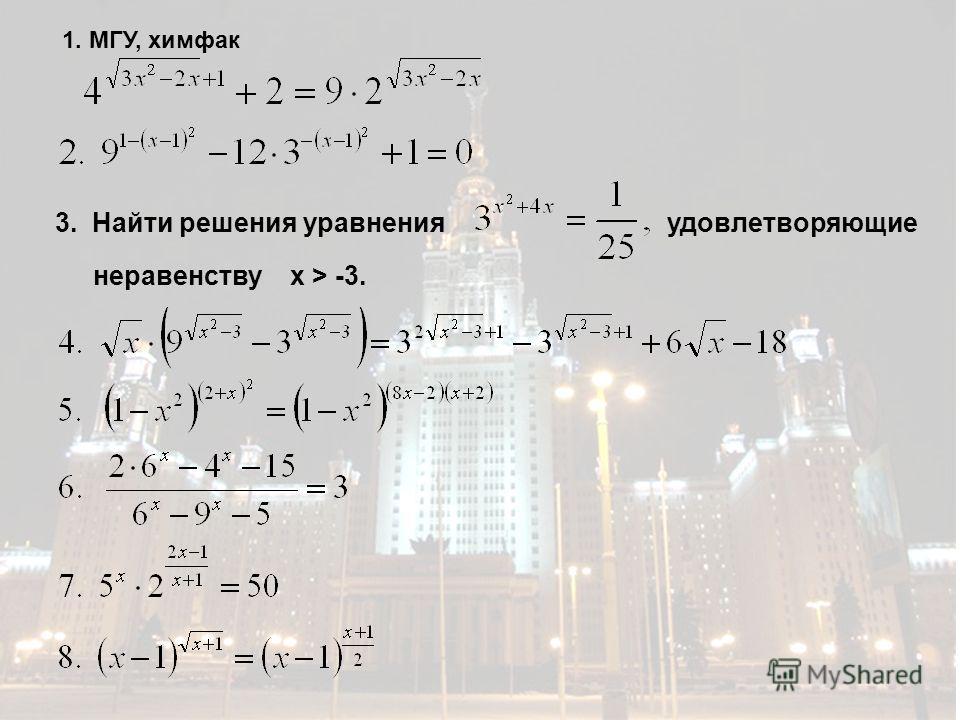 1. МГУ, химфак 3. Найти решения уравненияудовлетворяющие неравенству x > -3.