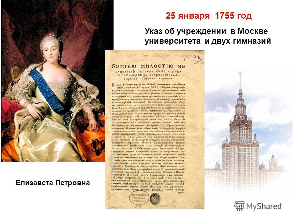 25 января 1755 год Указ об учреждении в Москве университета и двух гимназий Елизавета Петровна