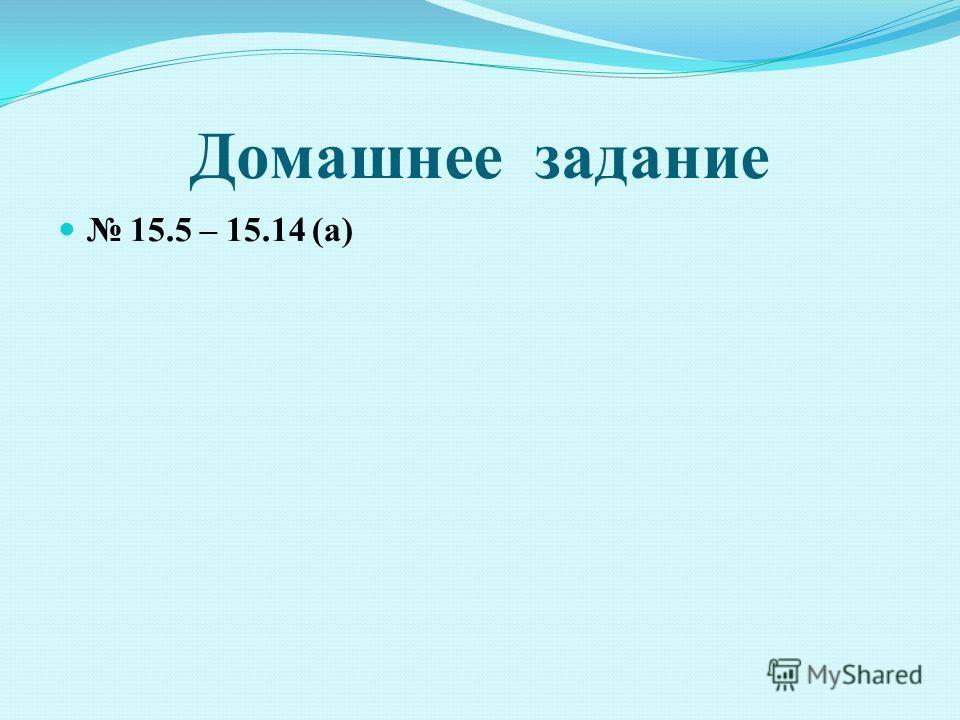 РАБОТА ПО УЧЕБНИКУ 15.14; 15.15 (в)