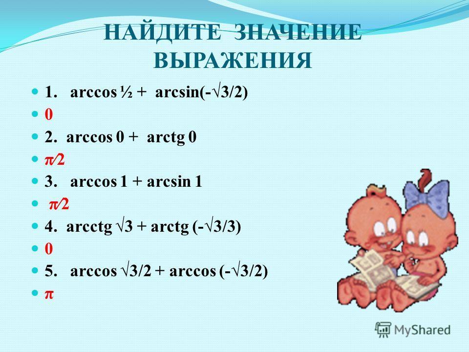 АЛГЕБРА – 10 Учитель математики МОУ «СОШ 48» Г. Астрахани БАКРЕУ Н.Н.