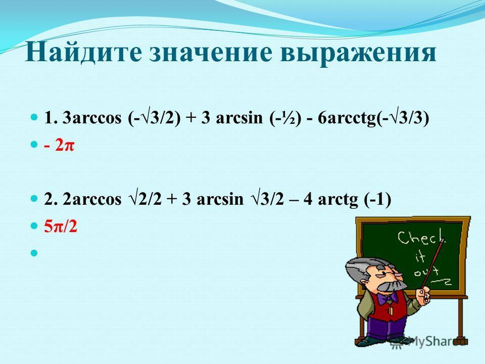 Имеют ли смысл выражения? 1. arccos (- 5/3) нет 2. arcsin 1,2 нет 3. arccos 0,2 да 4. arctg 8,3 да