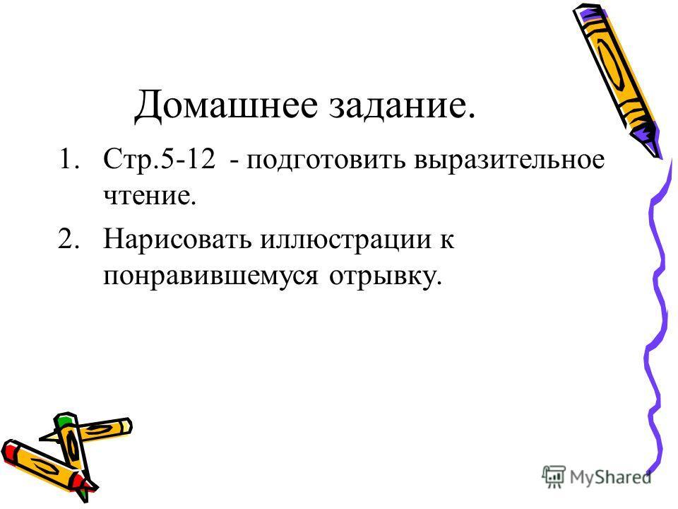 Домашнее задание. 1.Стр.5-12 - подготовить выразительное чтение. 2.Нарисовать иллюстрации к понравившемуся отрывку.