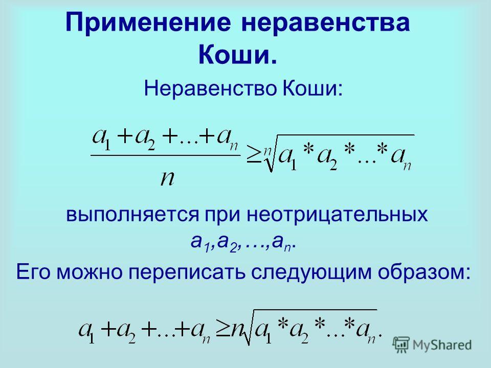Применение неравенства Коши. Неравенство Коши: выполняется при неотрицательных a 1,a 2,…,a n. Его можно переписать следующим образом: