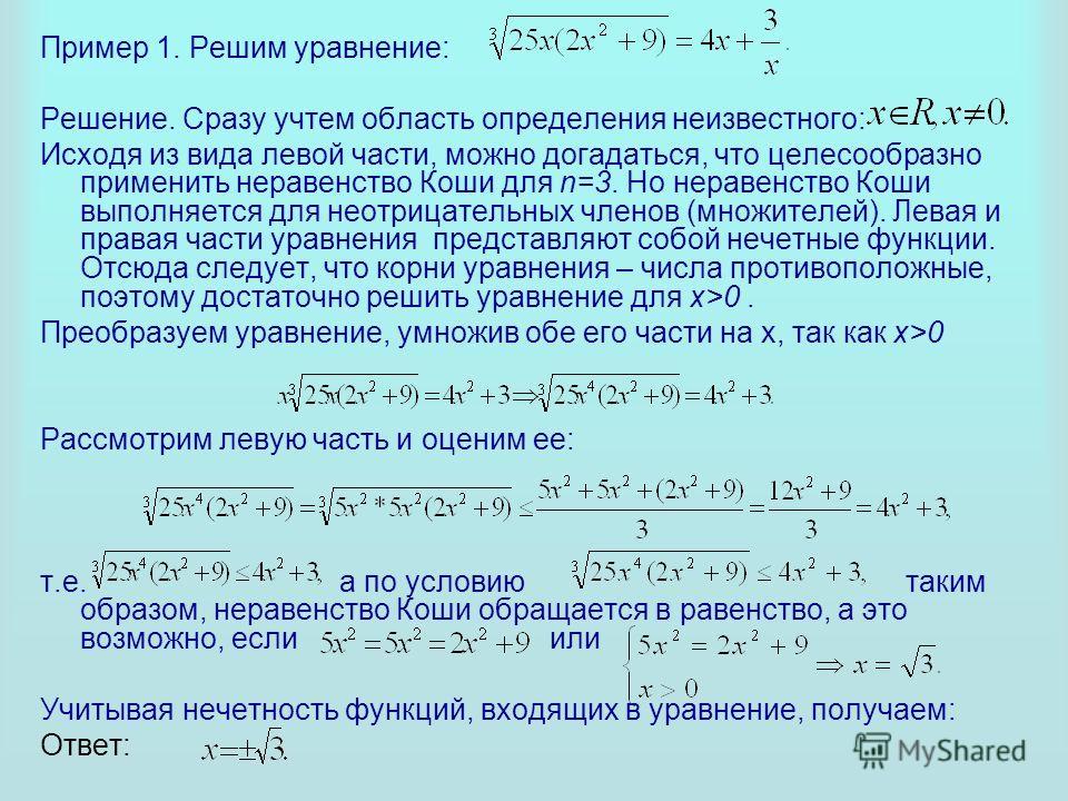 Пример 1. Решим уравнение: Решение. Сразу учтем область определения неизвестного: Исходя из вида левой части, можно догадаться, что целесообразно применить неравенство Коши для n=3. Но неравенство Коши выполняется для неотрицательных членов (множител