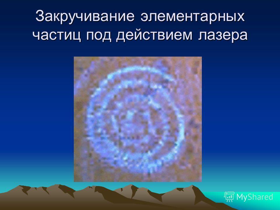 Закручивание элементарных частиц под действием лазера