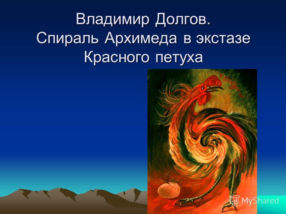 Владимир Долгов. Спираль Архимеда в экстазе Красного петуха