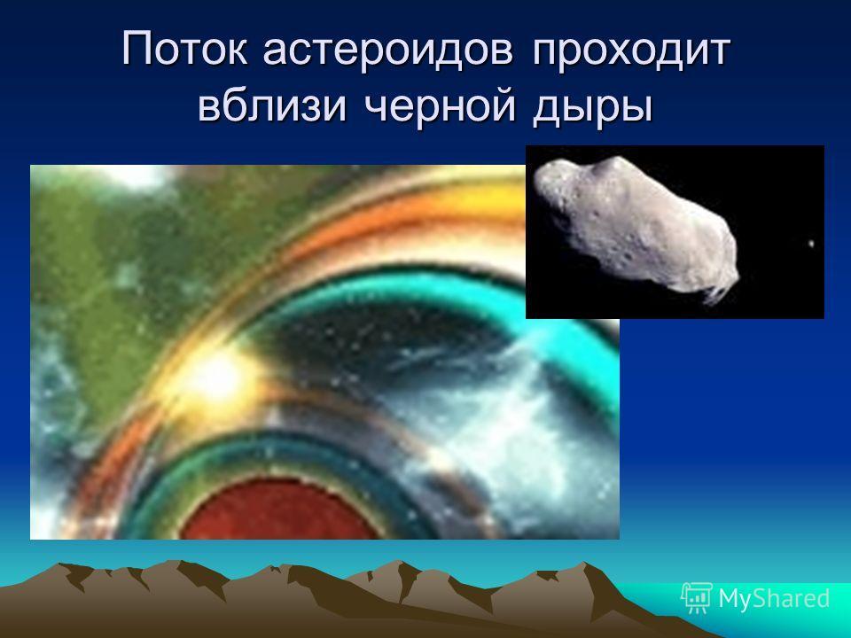 Поток астероидов проходит вблизи черной дыры