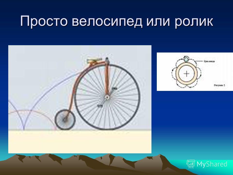Просто велосипед или ролик