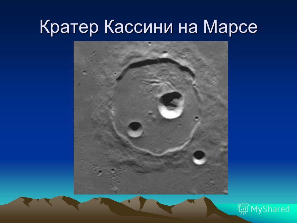 Кратер Кассини на Марсе