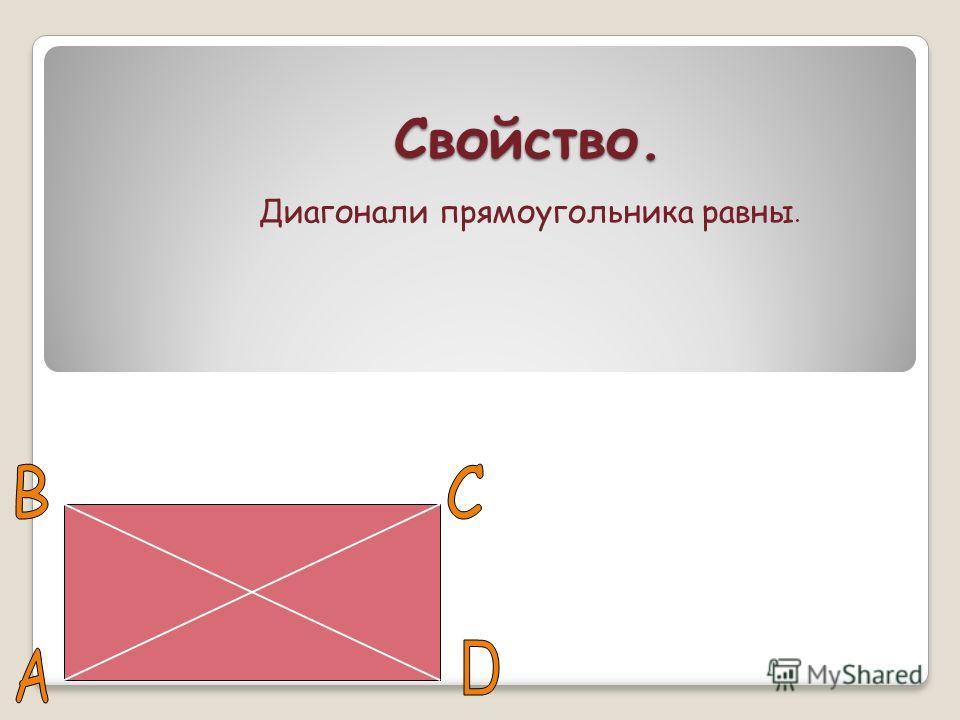 Свойство. Диагонали прямоугольника равны.