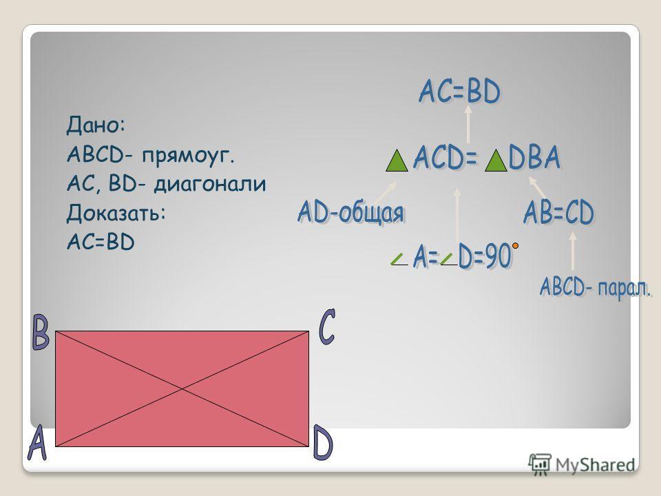 Дано: ABCD- прямоуг. AC, BD- диагонали Доказать: AC=BD