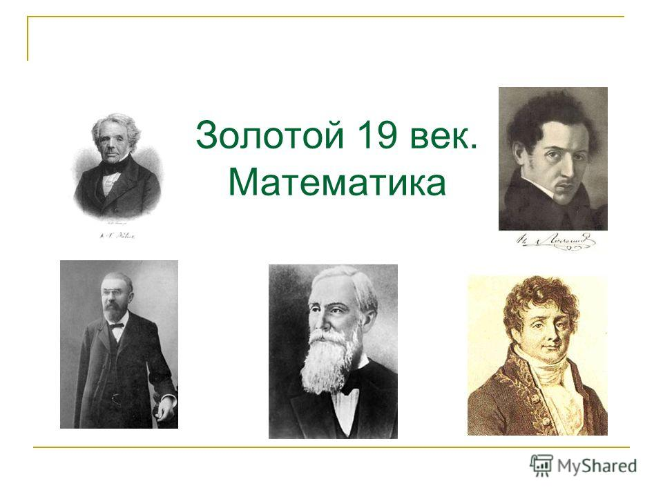 Золотой 19 век. Математика