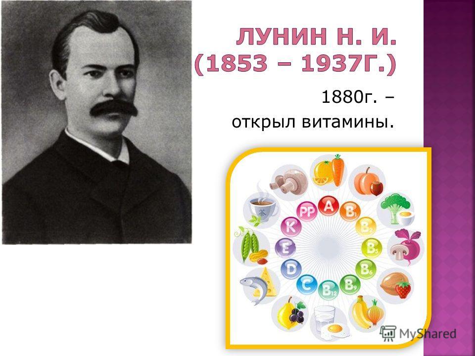 1880г. – открыл витамины.