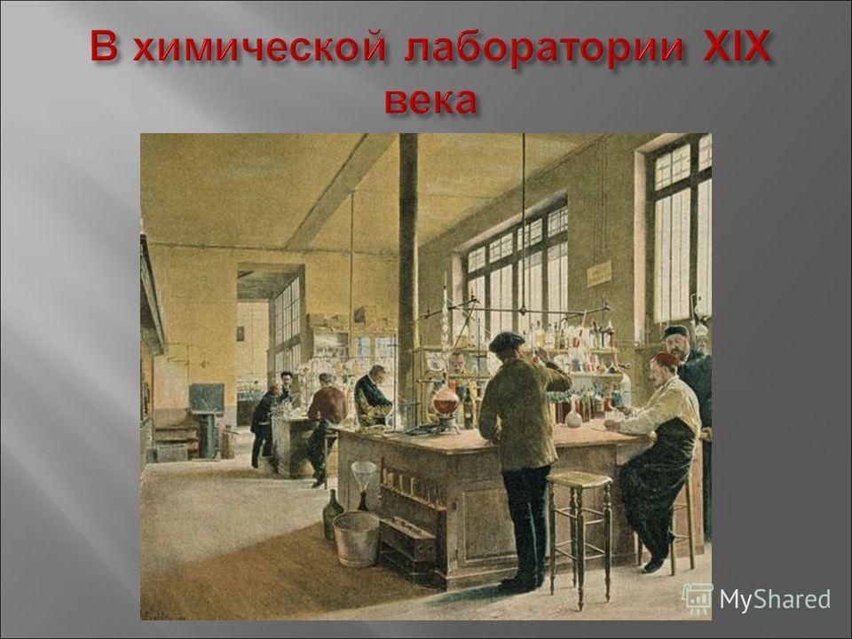 В химической лаборатории ХIХ века