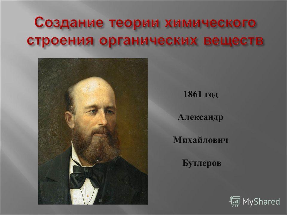 Создание теории химического строения органических веществ 1861 год Александр Михайлович Бутлеров
