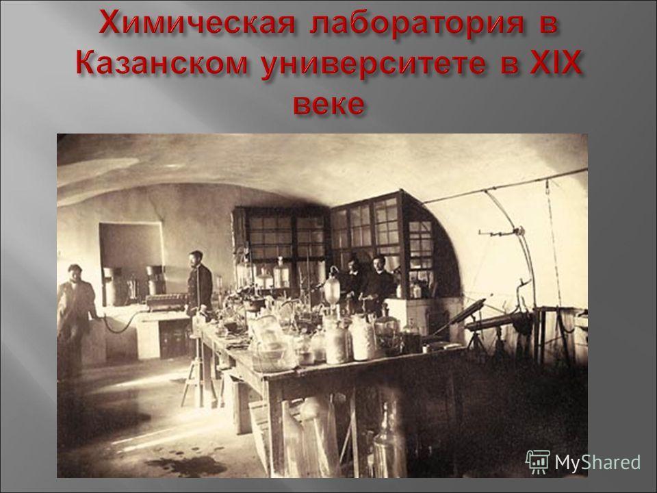 Химическая лаборатория в Казанском университете в ХIХ веке