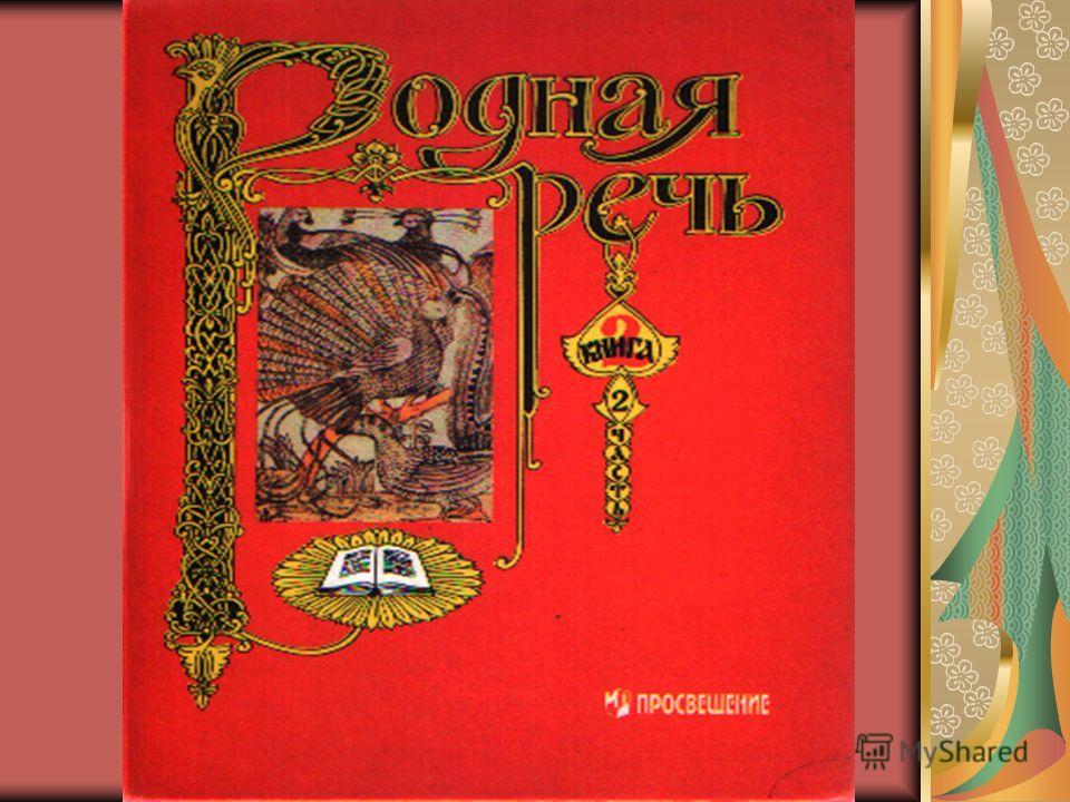 Урок литературного чтения в з классе Учитель: Григорян А. А.