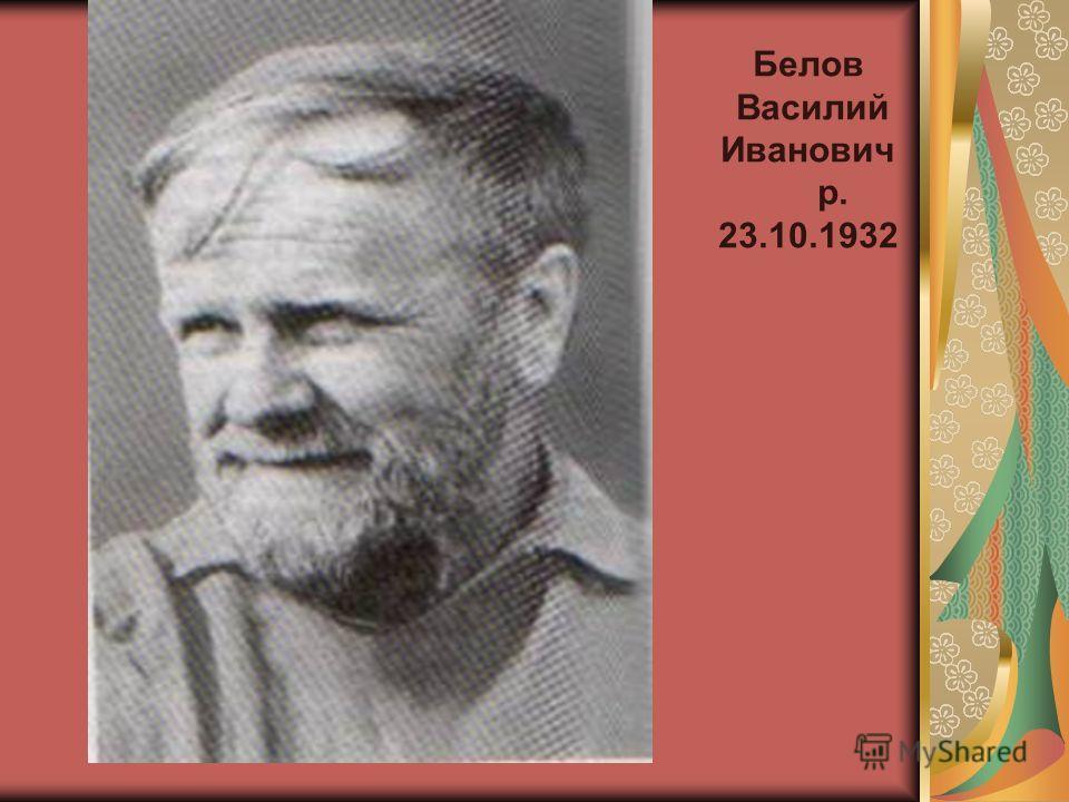 Белов Василий Иванович р. 23.10.1932