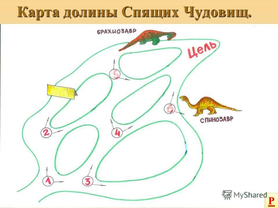 Карта долины Спящих Чудовищ. Р Р