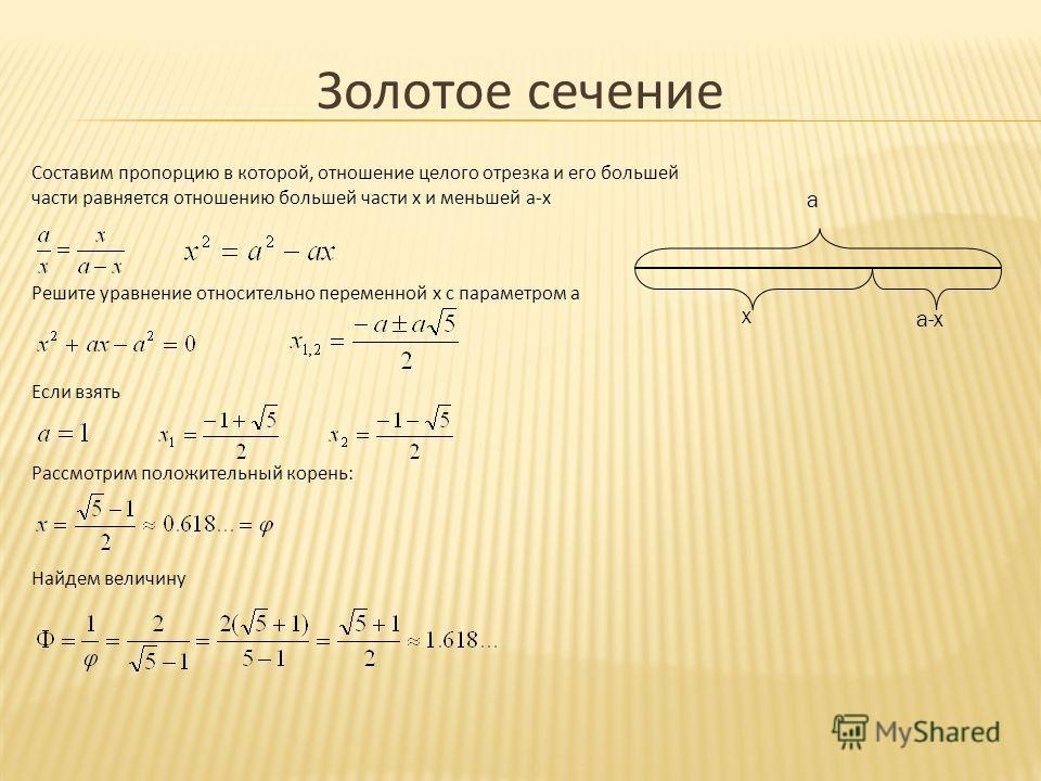 a x a-x Составим пропорцию в которой, отношение целого отрезка и его большей части равняется отношению большей части x и меньшей a-x Решите уравнение относительно переменной x с параметром a Если взять Рассмотрим положительный корень: Найдем величину