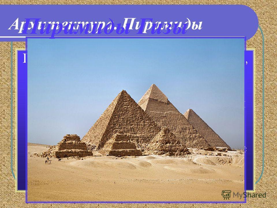 Архитектура. Пирамиды Пирамида состоит из шести ступеней, каждая последующая из которых была меньше предыдущей. Вход в пирамиду располагается с северной стороны. Под основанием в скалистом грунте были высечены подземные кулуары и шахта, на дне которо