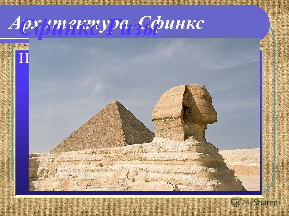 Архитектура. Сфинкс Нередко рядом с нижним заупокойным храмом помещали сфинкса, воплощавшего в себе сверхчеловеческую сущность фараона. Исключительное значение имел большой сфинкс, помещённый у нижнего заупокойного храма Хефрена, считающегося портрет