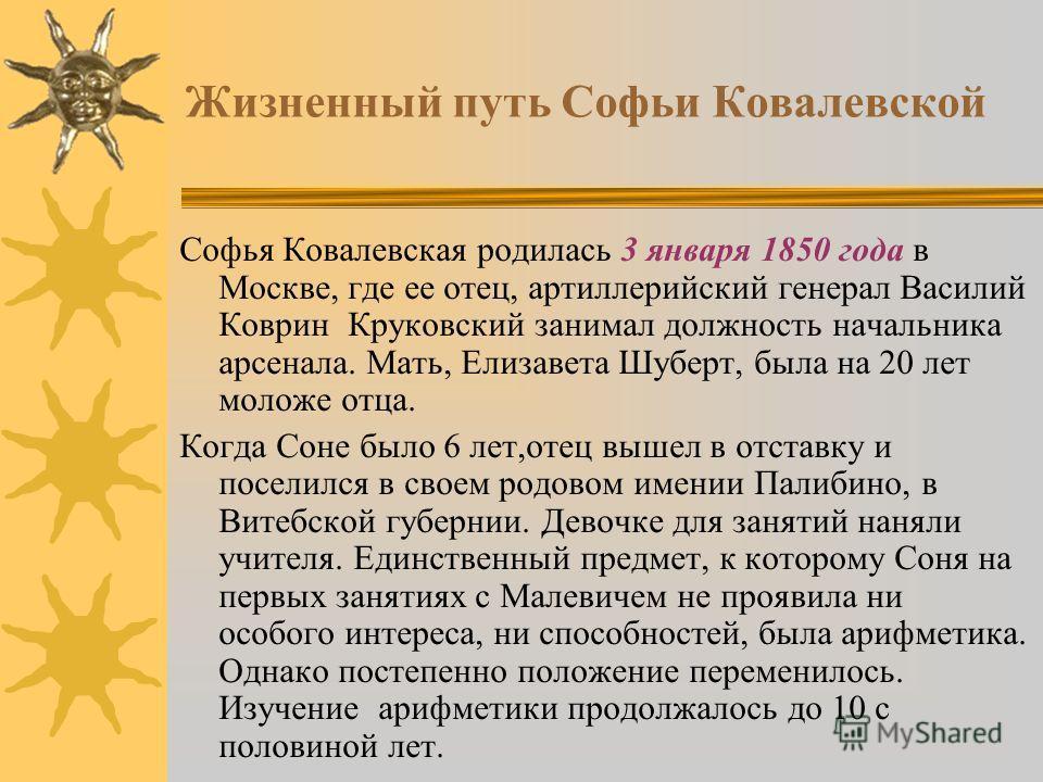 Софья Ковалевская 3 января 1850 - 29 января 1891 3 января 1850 - 29 января 1891
