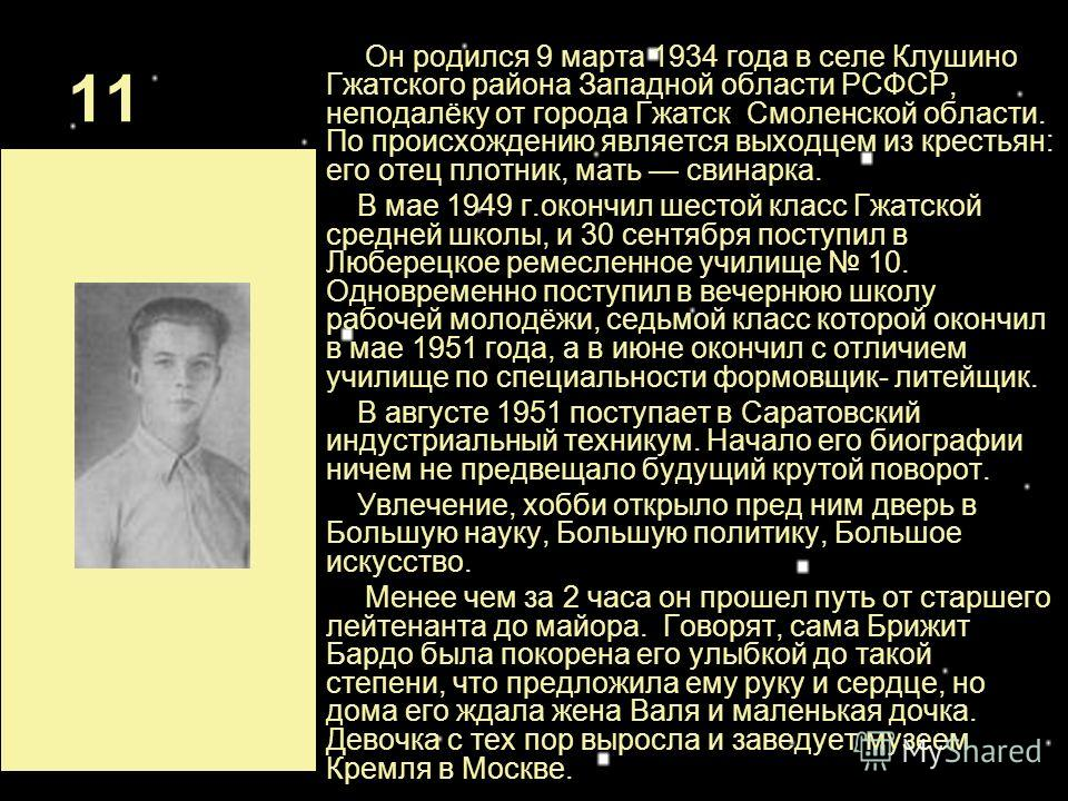 11 Он родился 9 марта 1934 года в селе Клушино Гжатского района Западной области РСФСР, неподалёку от города Гжатск Смоленской области. По происхождению является выходцем из крестьян: его отец плотник, мать свинарка. В мае 1949 г.окончил шестой класс