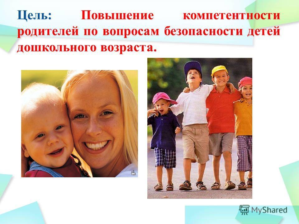 П. Локомотивный, 2011 «Организация безопасности жизнедеятельности детей дошкольного возраста»