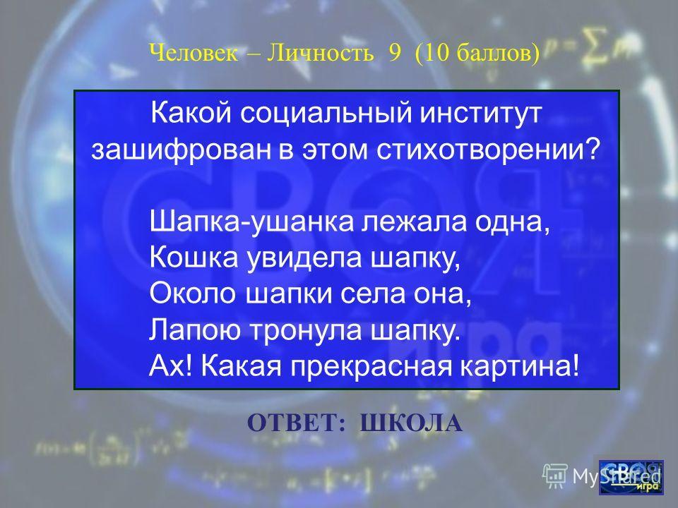 Кто сделал в России первый Евроремонт? Человек – Личность 8 (10 баллов) ОТВЕТ: ПЕТР I