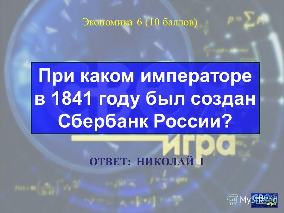Какую страну называют «банкиром» всего мира? Экономика 5 (5 баллов) ОТВЕТ: ШВЕЙЦАРИЯ