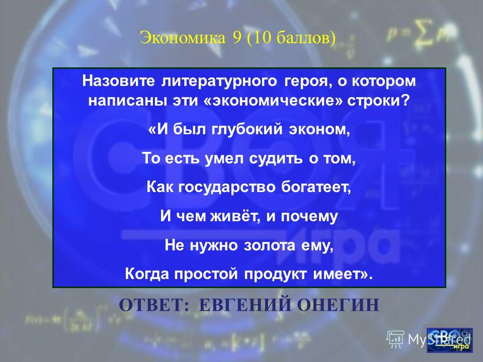 Где находится море Кризисов? Экономика 8 (10 баллов) ОТВЕТ: НА ЛУНЕ