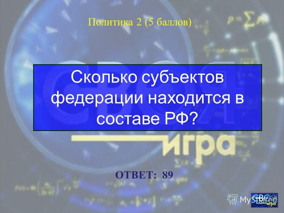С чего начинается Конституция РФ? Политика 1 (5 баллов) ОТВЕТ: С ПРЕАМБУЛЫ