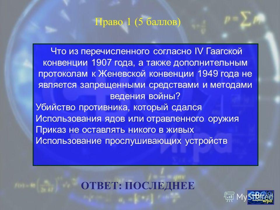 Какое направление в живописи открыл Казимир Малевич? Духовная сфера 10 (10 баллов) ОТВЕТ: СУПРЕМАТИЗМ
