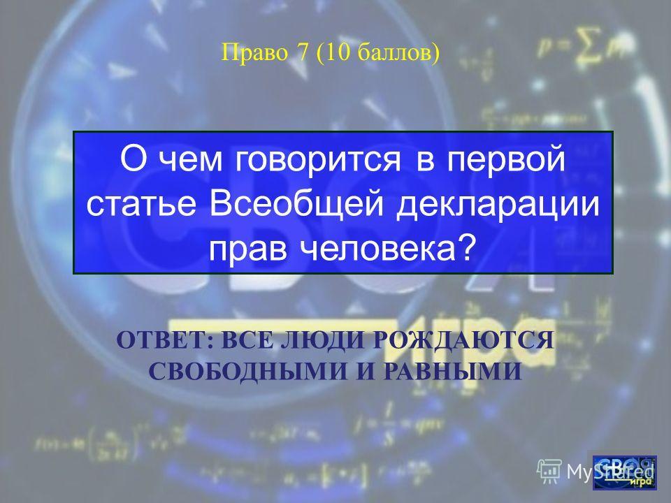 Какие преступления не подпадают под международную юрисдикцию? Право 6 (10 баллов) ОТВЕТ: ПОКУШЕНИЕ НА УБИЙСТВО ИЛИ УБИЙСТВО ГЛАВЫ СТРАНЫ