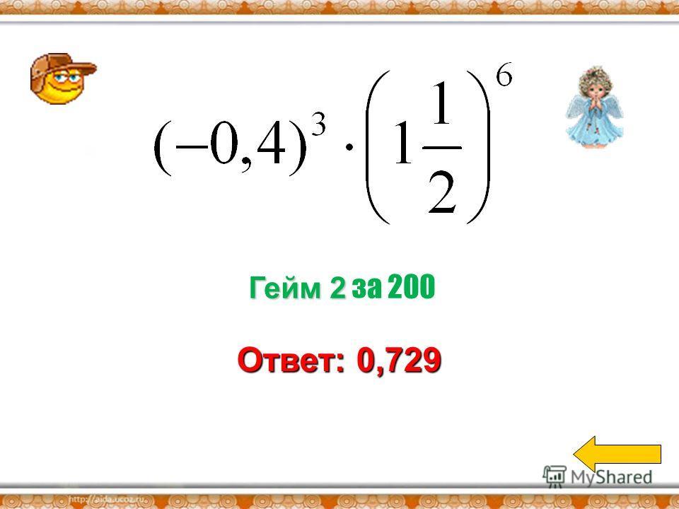 Гейм 2 Гейм 2 за 100 Ответ: 0,0169