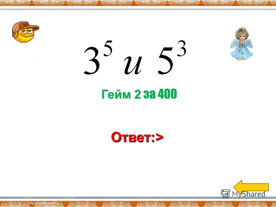 Гейм 2 Гейм 2 за 300 Ответ:-9