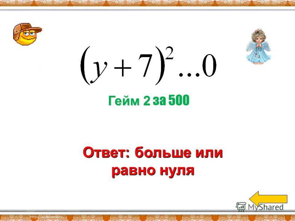 Гейм 2 Гейм 2 за 400 Ответ:>